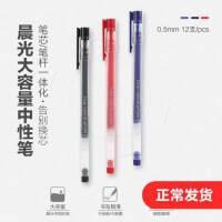 晨光中性笔芯0 5mm黑色 大容量一体式全针管签字笔 学生考试用水笔中性笔 黑/