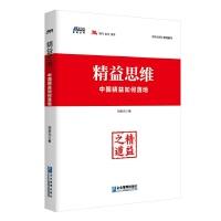 精益思维:中国精益如何落地(博瑞森图书,刘承元博士精益管理系列作品)
