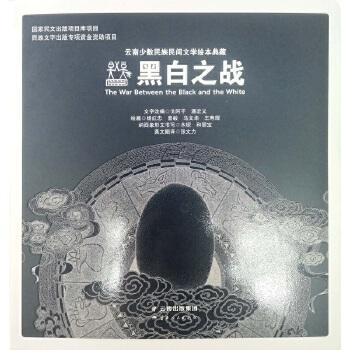 云南少数民族民间文学绘本典藏 黑白之战