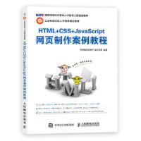 HTML+CSS+JavaScript网页制作案例教程 传智播客高教产品研发部 9787115296580