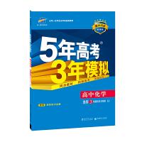 (2016)高中同步新课标 5年高考3年模拟 高中化学 选修3 物质结构与性质 RJ(人教版)