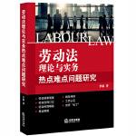 劳动法理论与实务热点难点问题研究