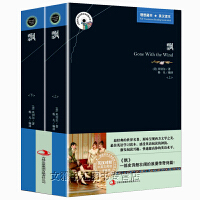 【中英对照】飘(乱世佳人) 英文原版+中文正版书籍上下2册 英汉对照双语读物/世界名著小说英汉互译图书/文学爱好者原著