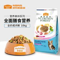 麦富迪狗粮10kg营养森林小型犬成犬粮柯基比熊牛肉味通用型20斤