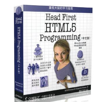 Head First HTML5 Programming(中文版)HTML5是'Web的未来'。畅销经典,累计印刷十余次。
