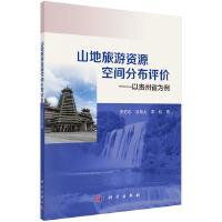 山地旅游资源空间分布评价――以贵州省为例