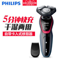Philips/飞利浦电动剃须刀S5230 旋转式充电多功能三刀头刮胡刀水洗正品