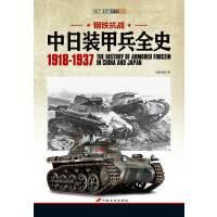 钢铁抗战:中日装甲兵全史1918-1937