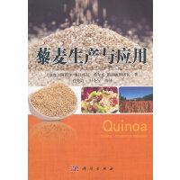 藜麦生产与应用