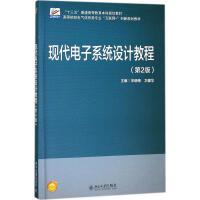 现代电子系统设计教程(第2版) 北京大学出版社