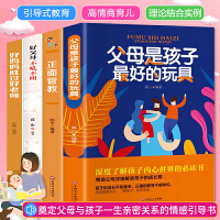 全4册 父母育儿书籍 你就是孩子最好的玩具正版书好妈妈胜过好老师正面管教做好养育男孩女孩育儿读儿童心理学