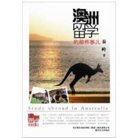 澳洲留学的那些事儿 秦岭 春风文艺出版社 9787531340447