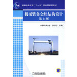 """机械装备金属结构设计 (第2版)(普通高等教育""""十一五""""国家级规划教材)"""
