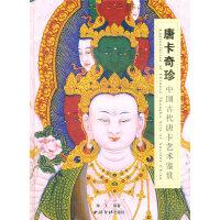 唐卡奇珍中国古代唐卡艺术鉴赏