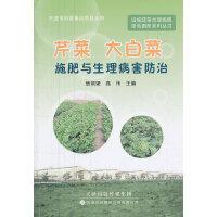 芹菜大白菜施肥与生理病害防治