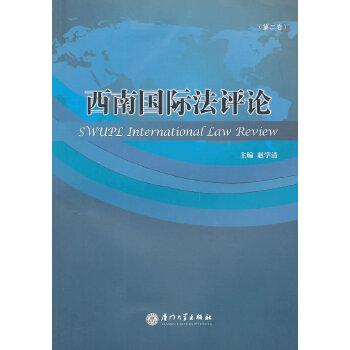 西南国际法评论(第2卷)