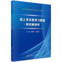 成人学历教育习题集●系统解剖学