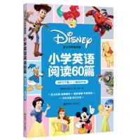 迪士尼经典故事.小学英语阅读60篇(MP3下载+二维码听读)
