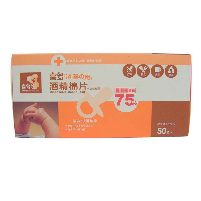 【当当自营】喜多 一次性酒精棉片(消毒湿巾湿纸巾)50p