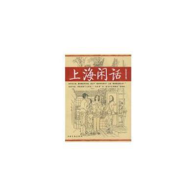 【二手旧书9成新】上海闲话邵宛澍9787807404354上海文化出版社【经典图书,回顾过往,下单即发】