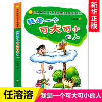 我是一个可大可小的人 中国幽默儿童文学创作 任溶溶系列 7-9-10-12-15岁儿童经典畅销课外阅读物少儿成长益智故