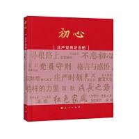 初心――共产党员纪念册