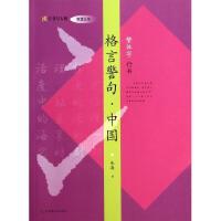 格言警句(中国繁体字行书)/汉字书写大典 朱涛|主编:韩建三
