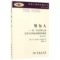 努尔人--对一个尼罗特人群生活方式和政治制度的描述(修订译本)/汉译人类学名著丛书