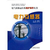 电气设备运行及维护保养丛书 电力互感器