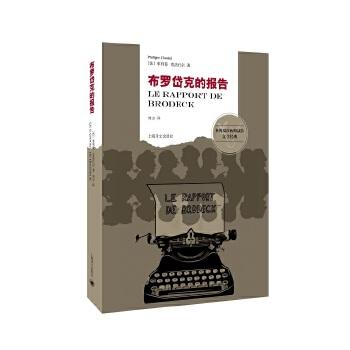 布罗岱克的报告(世界反法西斯战争文学经典) 法国龚古尔奖作品,畅销黑色悬疑小说。
