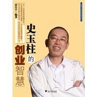 史玉柱的创业智慧/蓝狮子企业家智慧系列