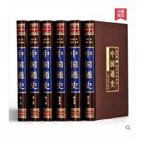 中国通史》全套共6册 中国上下五千年历史文化读物 中国的历史全知道 历史年代一本通