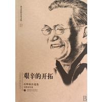 艰辛的开拓(石仲泉自选集)/北京社科名家文库
