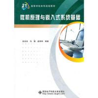 【二手书旧书8成新】微机原理与嵌入式系统基础赵全良西安电子科技大学出版社9787560623962