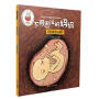 精灵鼠科学童话绘本:不可思议的妈妈-宝宝是怎么来的 徐姣 9787536575929 四川少儿出版社书源图书专营店