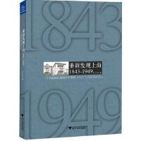 【BF】1843-1949-重新发现上海-一个名流社区里的百年中国