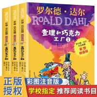 罗尔德达尔的书查理和巧克力工厂注音版全3册儿童文学读物6-9-12岁级小学生一二三年级必读课外阅读书籍老师推荐罗尔德作品