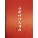 中国神怪大辞典(修订本)(HJ)