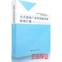 火力发电厂水汽试验方法标准汇编(第3版) 9787506682824 中国标准出版社