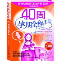 正版图书 40周孕期全程手册(赠送超值《孕妈咪10月怀胎大事录》别册) 徐蕴华 9787501949144 中国轻工业