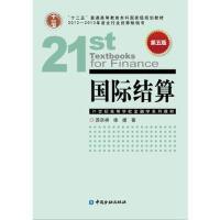 国际结算(第五版)*9787504957207 苏宗祥