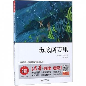 海底两万里(无障碍阅读版)/统编语文教材指定阅读丛书