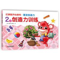 红袋鼠开心游戏・激发创造力 2岁创造力训练