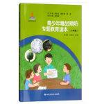 青少年毒品预防专题教育读本(小学版)