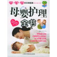 母婴护理全书