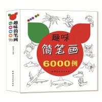 趣味简笔画6000例(儿童简笔画简笔画入门5000)