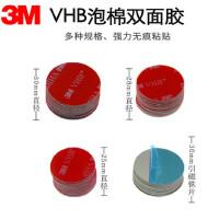 车载磁性手机导航支架底座指环架专用3M VHB圆形强力双面胶无痕