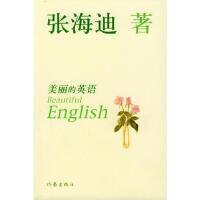 美丽的英语 9787506328371 张海迪 作家出版社