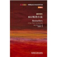 解码畅销小说(斑斓阅读.外研社英汉双语百科书系典藏版)