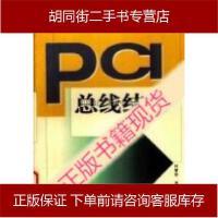【二手旧书8成新】PCI 总线结构_付梦印 吴江著 北京:中国轻工业出版社 9787501922727